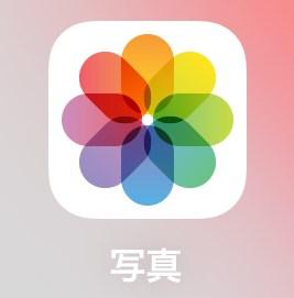 写真アプリのアイコン