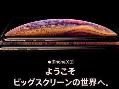 iPhoneXSおすすめ