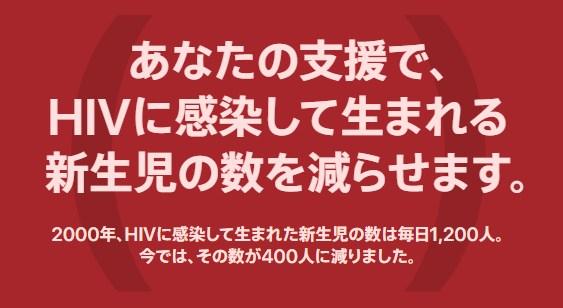 あなたの支援で、 HIVに感染して生まれる 新生児の数を減らせます。