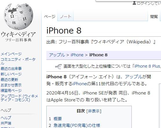 2020年4月16日、iPhone SEが発表 同日、iPhone 8 はApple Storeでの 取り扱いを終了