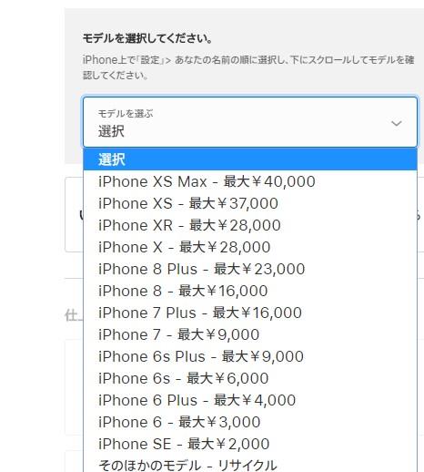 iPhoneの下取り価格