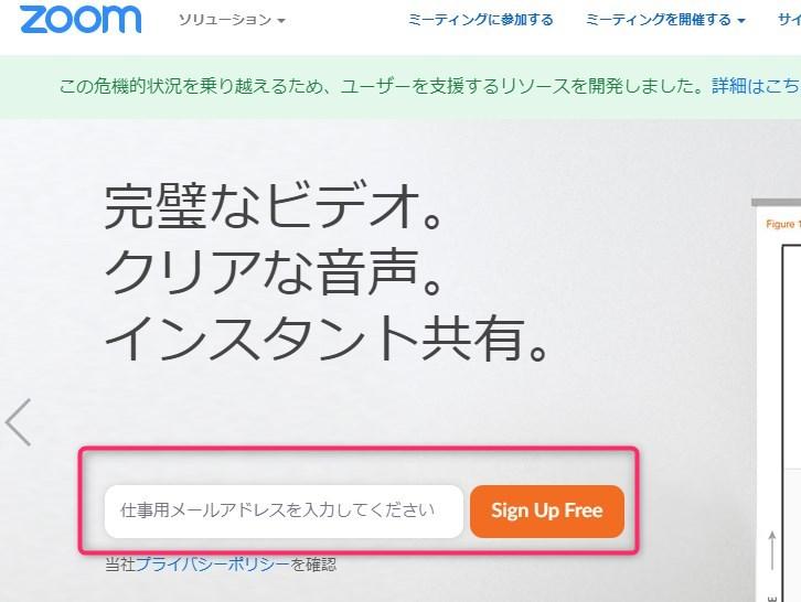 日本語版ZOOM画面