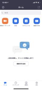 ZOOM(ズーム)ログイン画面