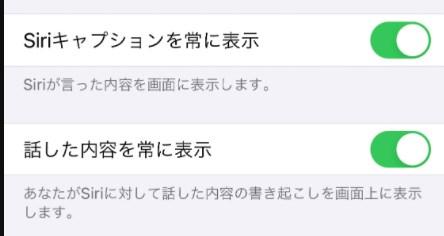 Siriキャプションを常に表示、話した内容を常に表示にチェック