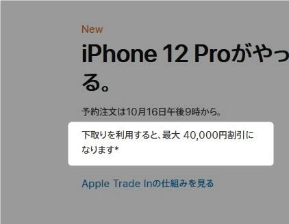 Your Message: iPhone12Proのぺージに「下取りを利用すると、最大 40,000円割引になります*」との表記があります。