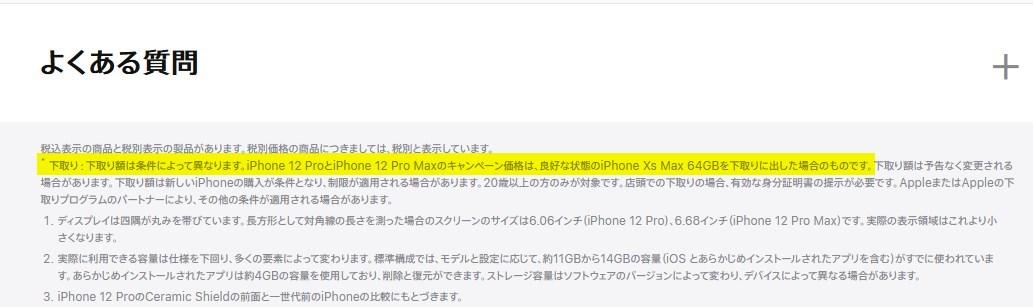 * 下取り:下取り額は条件によって異なります。iPhone 12 ProとiPhone 12 Pro Maxのキャンペーン価格は、良好な状態のiPhone Xs Max 64GBを下取りに出した場合のものです。