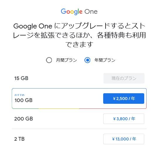 Google oneで使い続ける