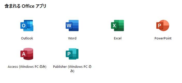 「Microsoft 365 Personal」のサブスクの中