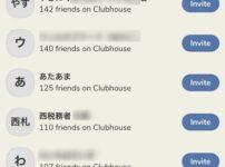 ハウス android クラブ