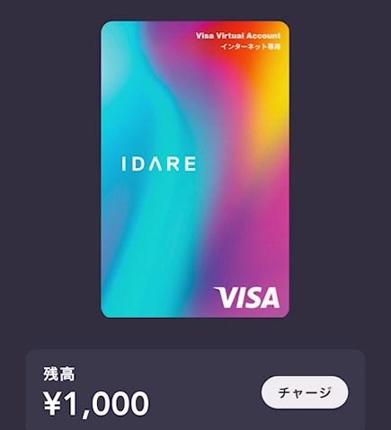 インターネット専用IDARE