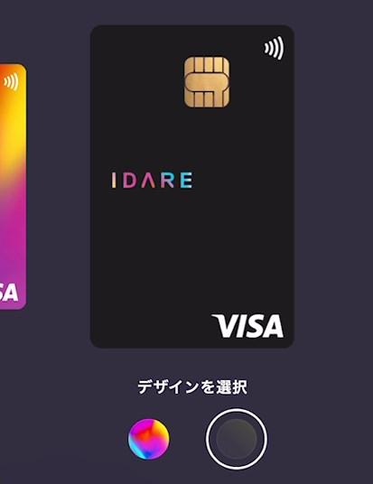 IDARE(イデア)カード・物理カード