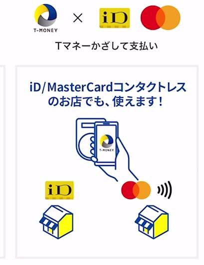 Apple PayにTマネーを追加