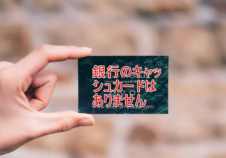 銀行カードが物理的に無い!QRコードでスマホ出金
