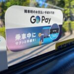 iPhoneでタクシー配車できるアプリGOタクシーの使い方