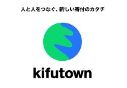 キフタウン(kifutown)お金配りがiPhoneアプリに!で寄付をもっと身近に【お金お得】