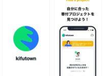 キフタウン(kifutown)使えない・iPadやAndroidアプリダウンロード場所はどこ?