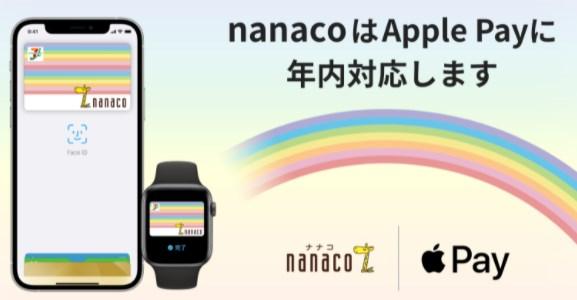 nanacoがApple Pay™に年内に対応