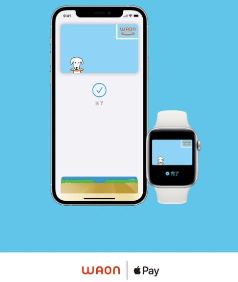 WAONがApple Pay™に対応