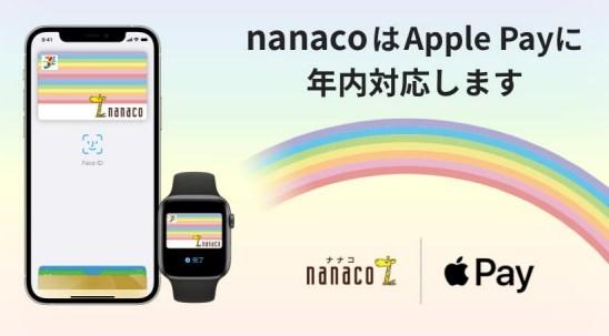 nanaco(ナナコ)Apple Payいつから?ナナコモバイルやセブンカード