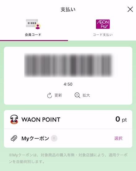 iAEON(アイイオン)でWAONポイント支払う方法