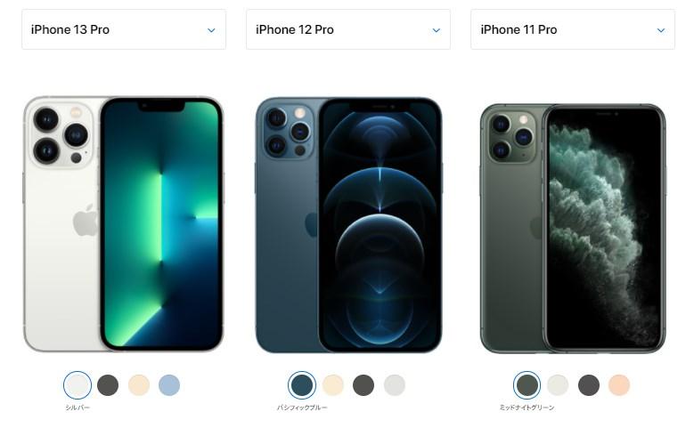 iPhoneのProのサイズ比較違い
