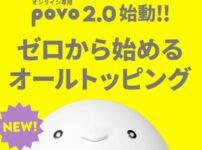 【au】POVO2.0(ポヴォニーテンゼロ)いつから?攻勢・新プランでの始め方